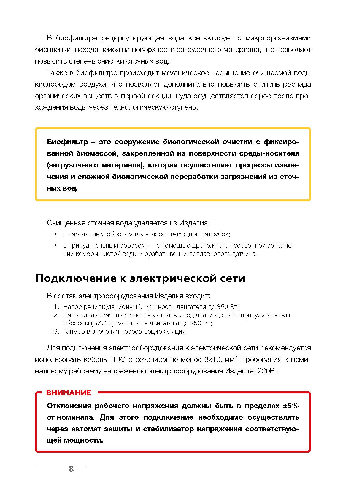 Технический паспорт Евролос Био_Страница_10