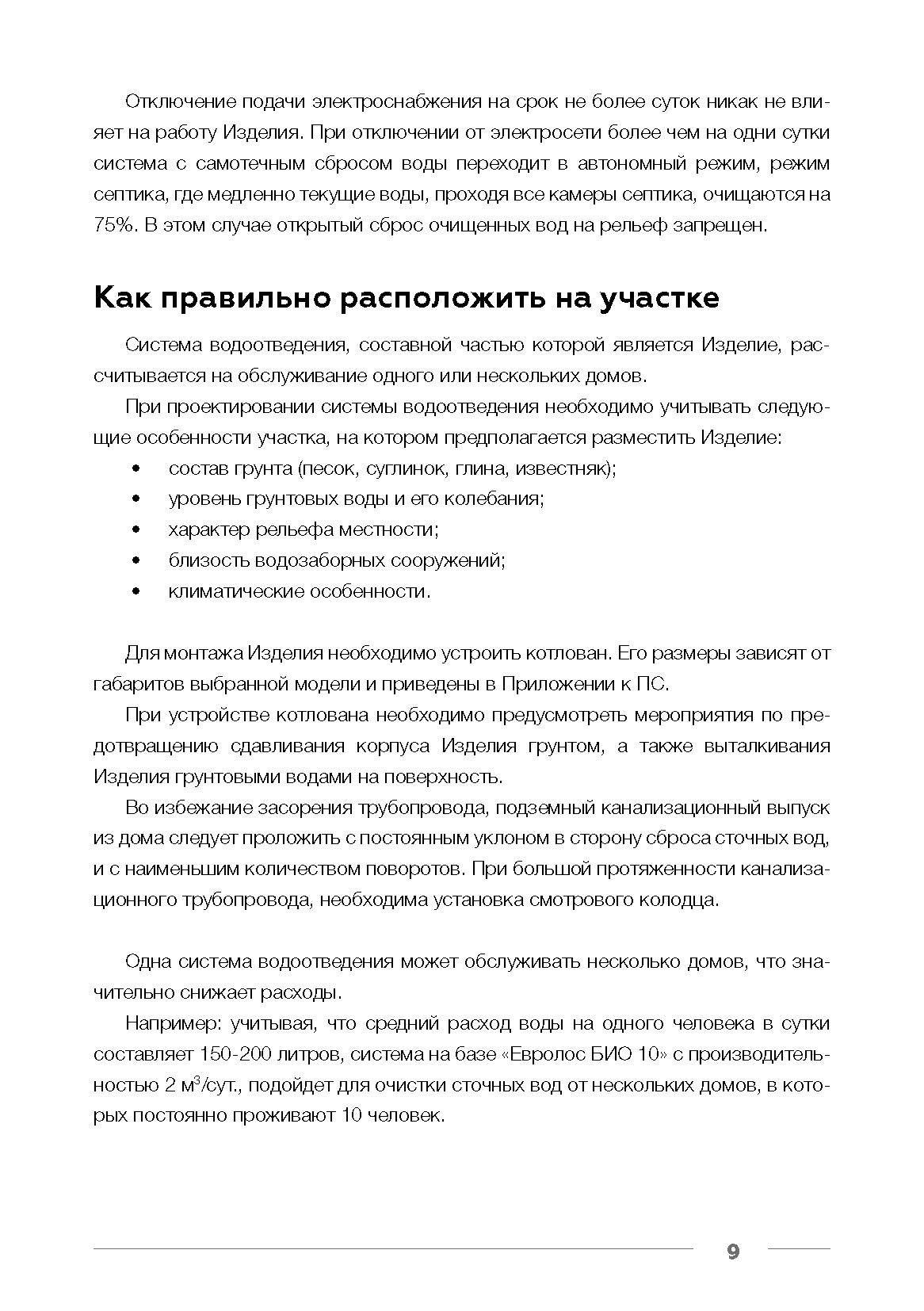 Технический паспорт Евролос Био_Страница_11