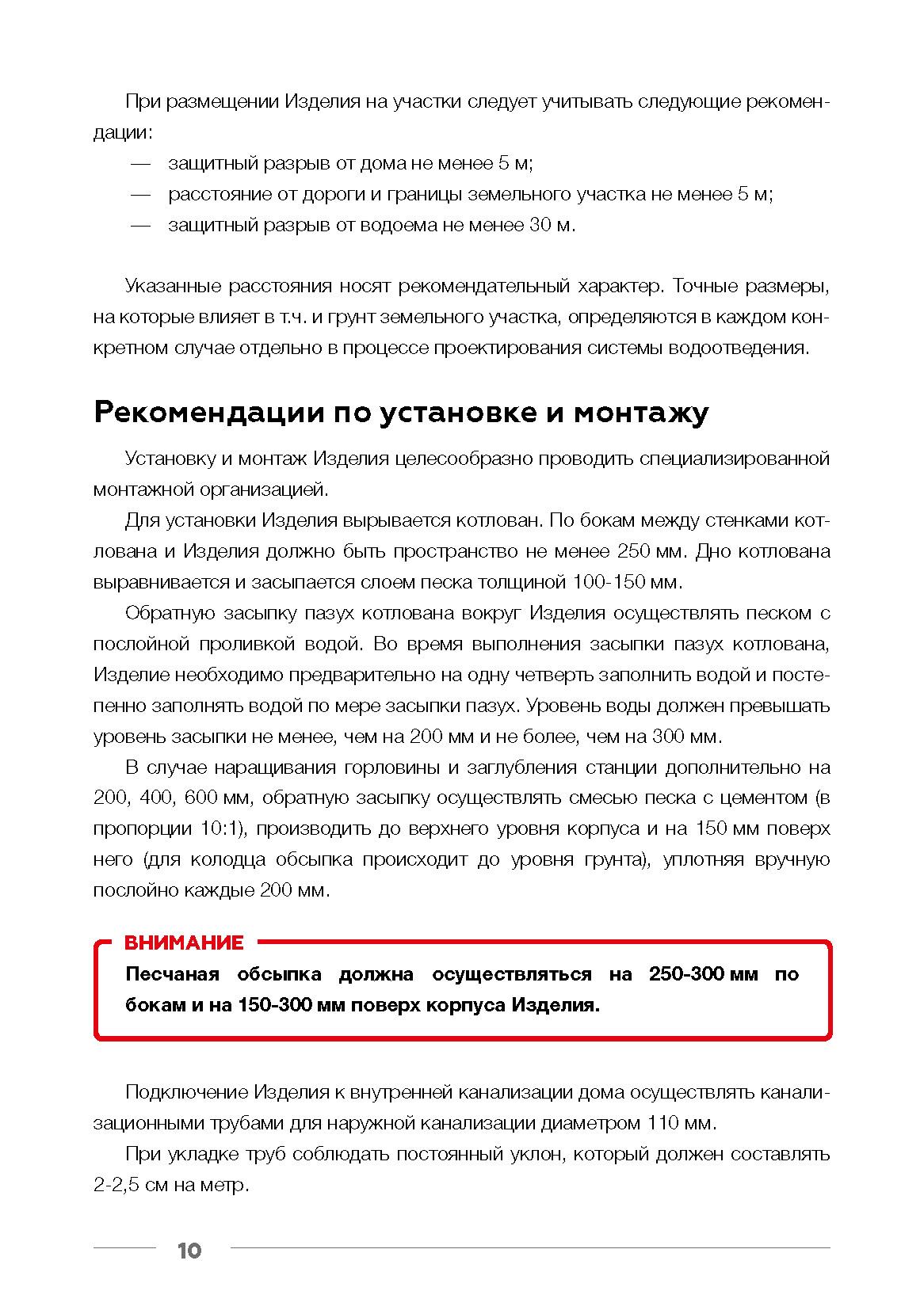 Технический паспорт Евролос Био_Страница_12