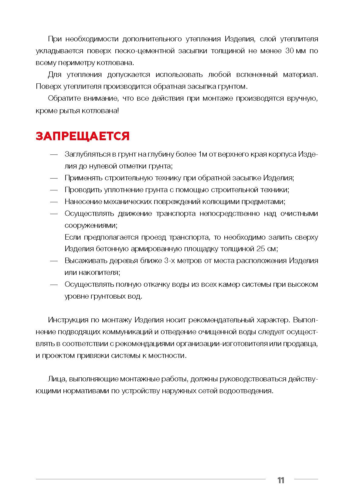 Технический паспорт Евролос Био_Страница_13
