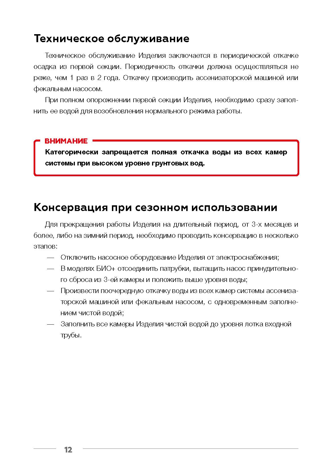 Технический паспорт Евролос Био_Страница_14