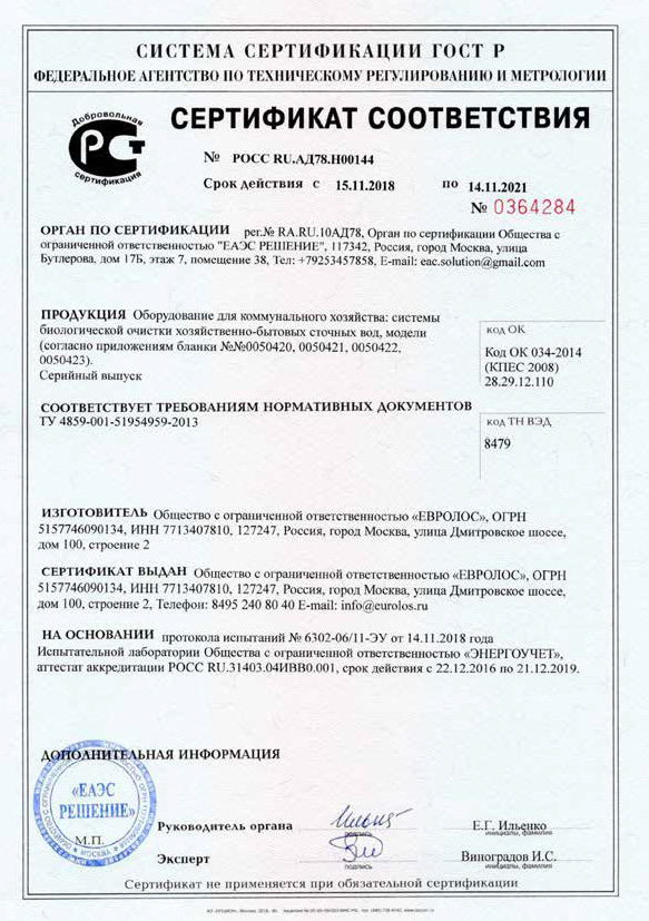 Технический паспорт Евролос Био_Страница_22