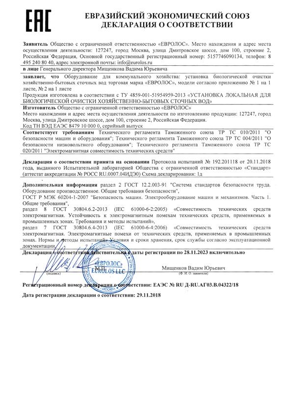 Технический паспорт Евролос Био_Страница_23