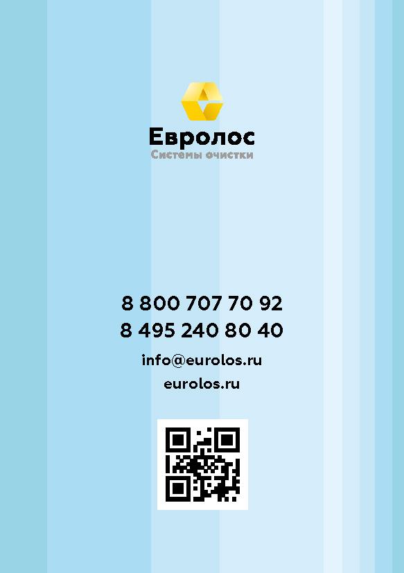 Технический паспорт Евролос Био_Страница_28