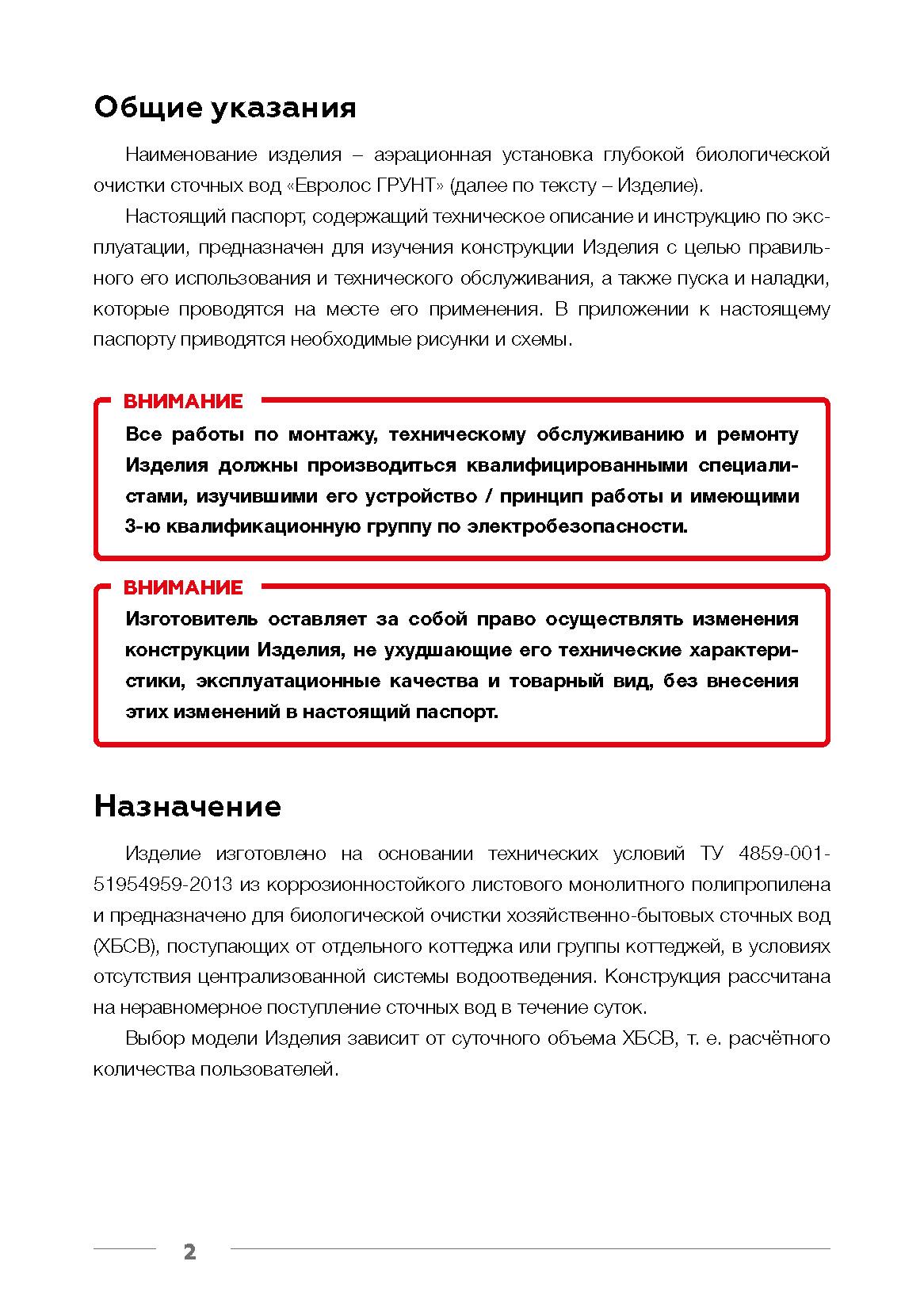 Технический паспорт Евролос Грунт_Страница_04