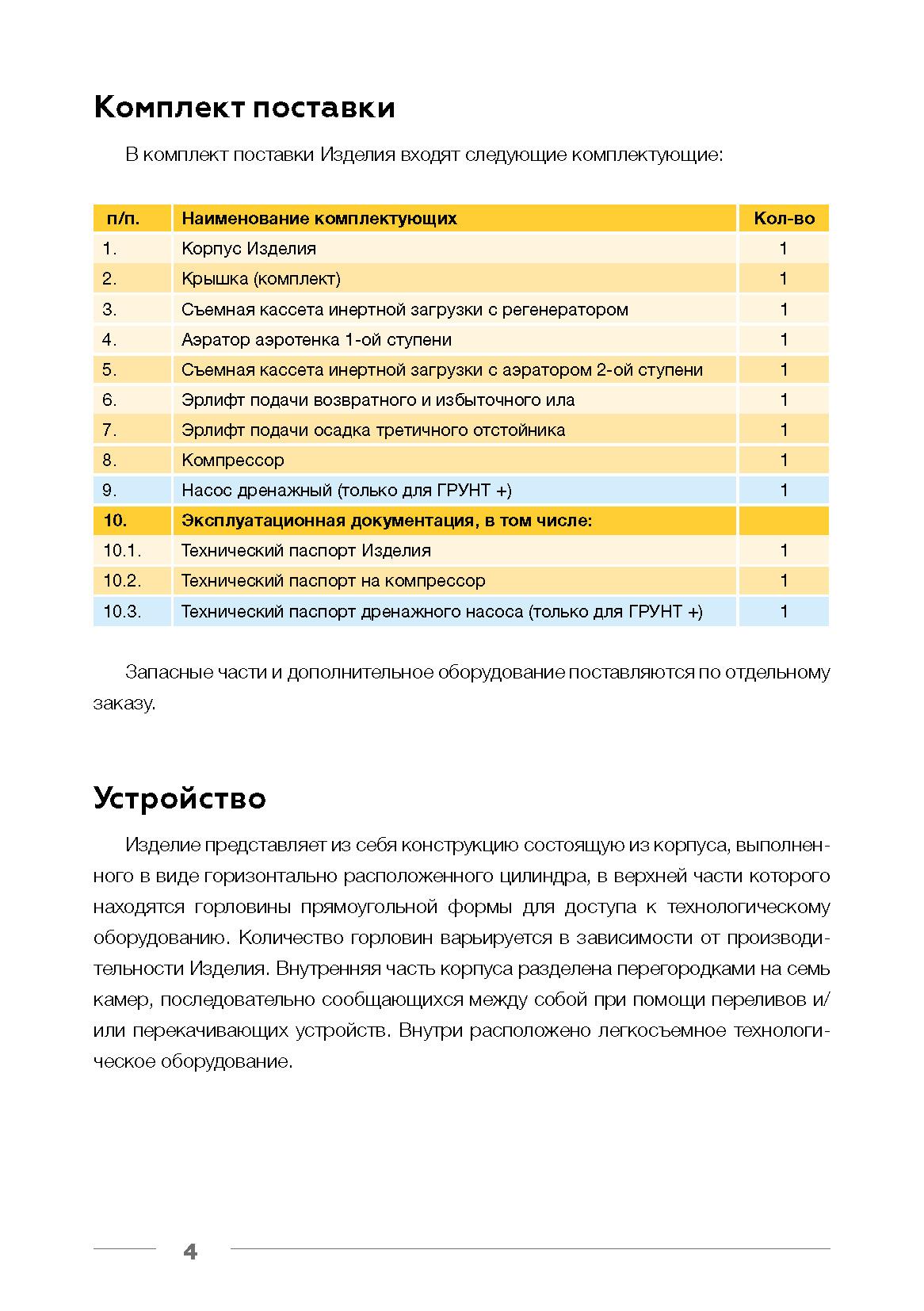 Технический паспорт Евролос Грунт_Страница_06