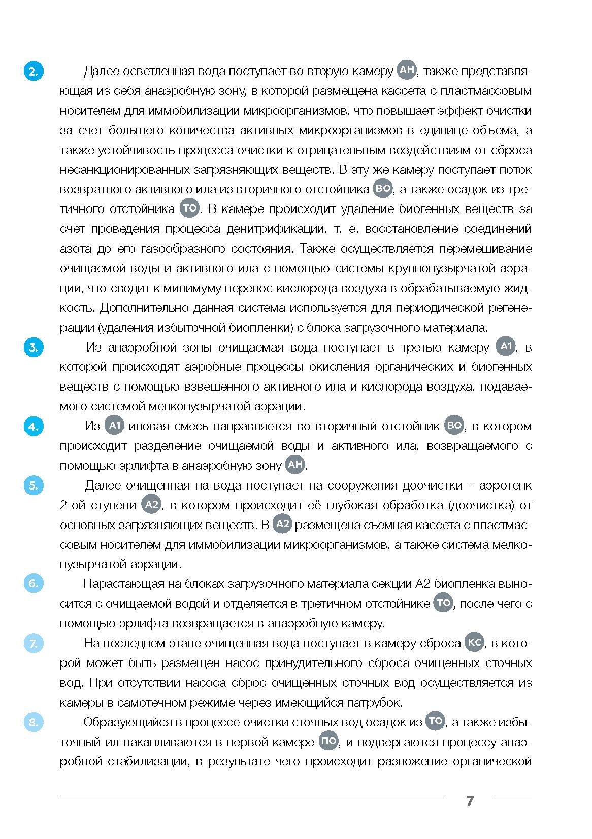 Технический паспорт Евролос Грунт_Страница_09