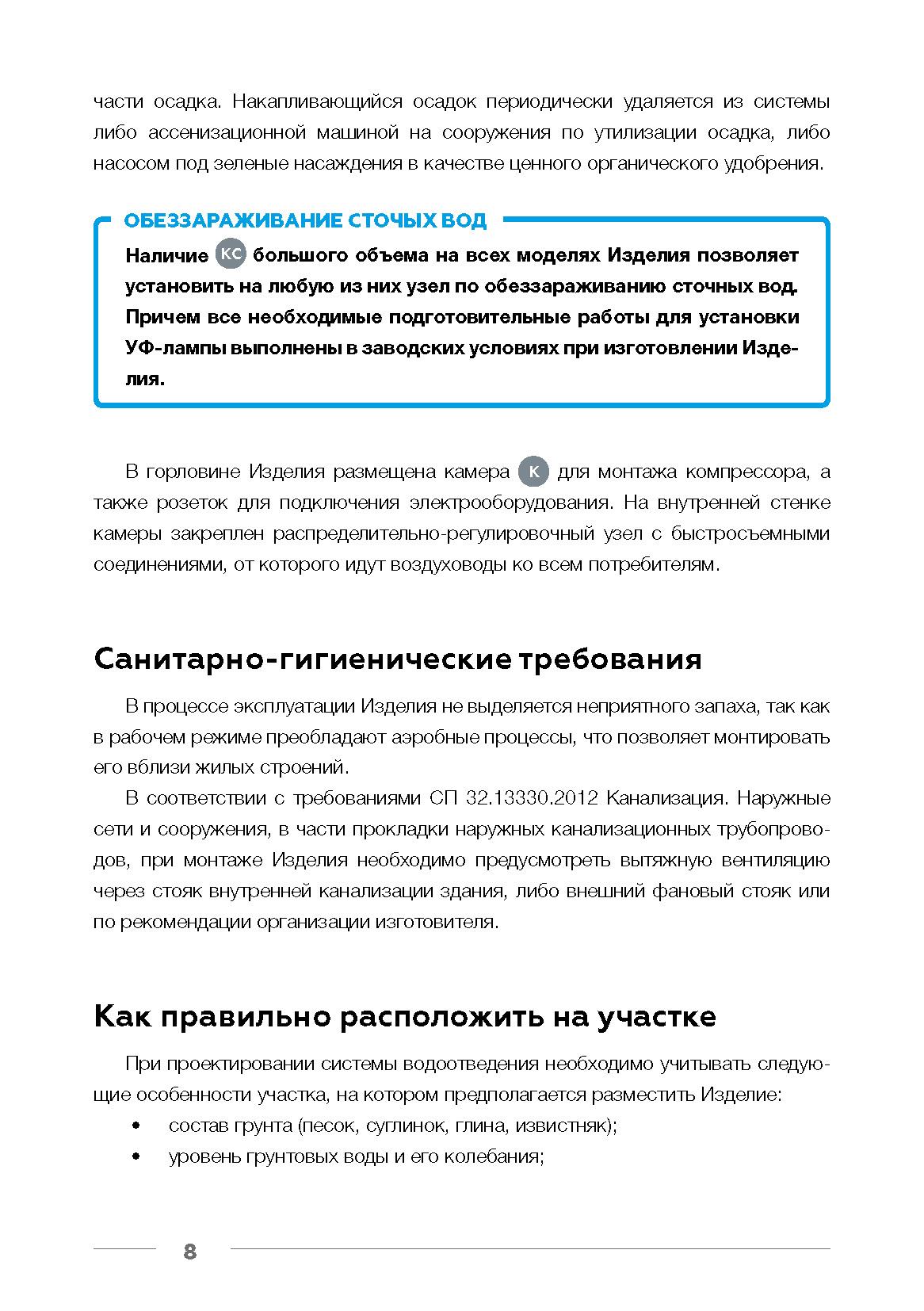 Технический паспорт Евролос Грунт_Страница_10