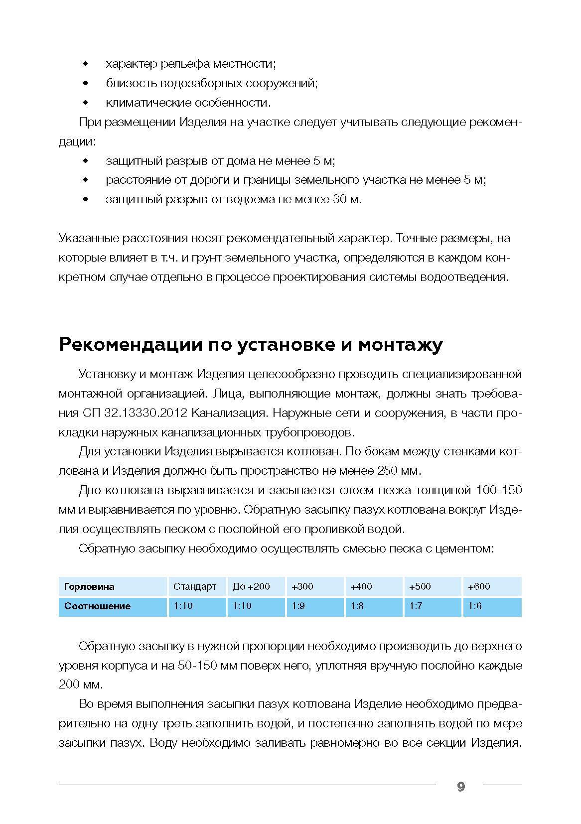 Технический паспорт Евролос Грунт_Страница_11