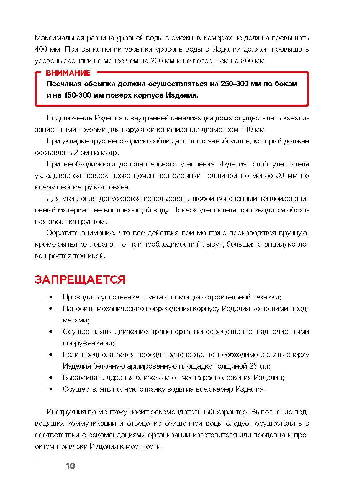 Технический паспорт Евролос Грунт_Страница_12
