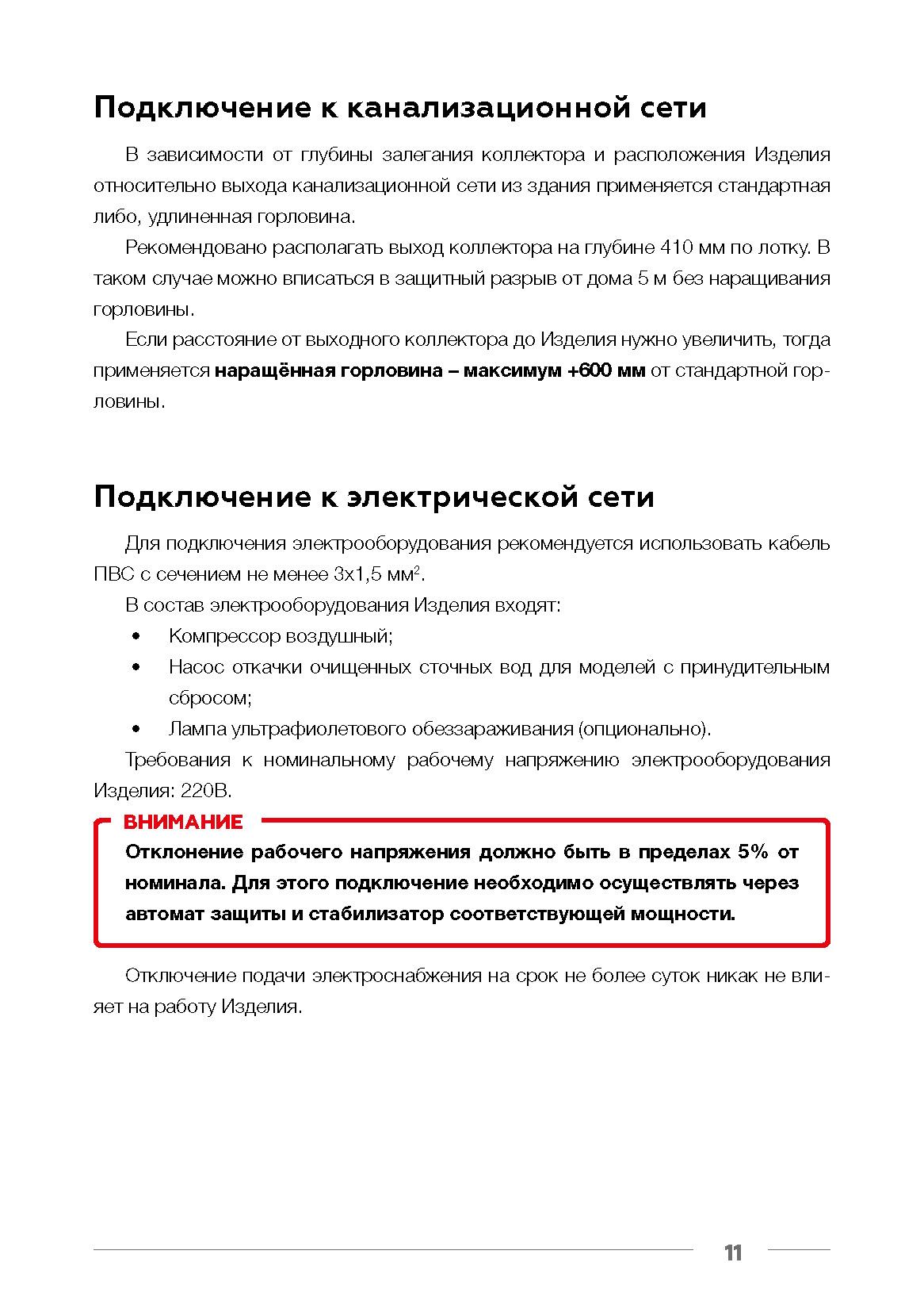 Технический паспорт Евролос Грунт_Страница_13