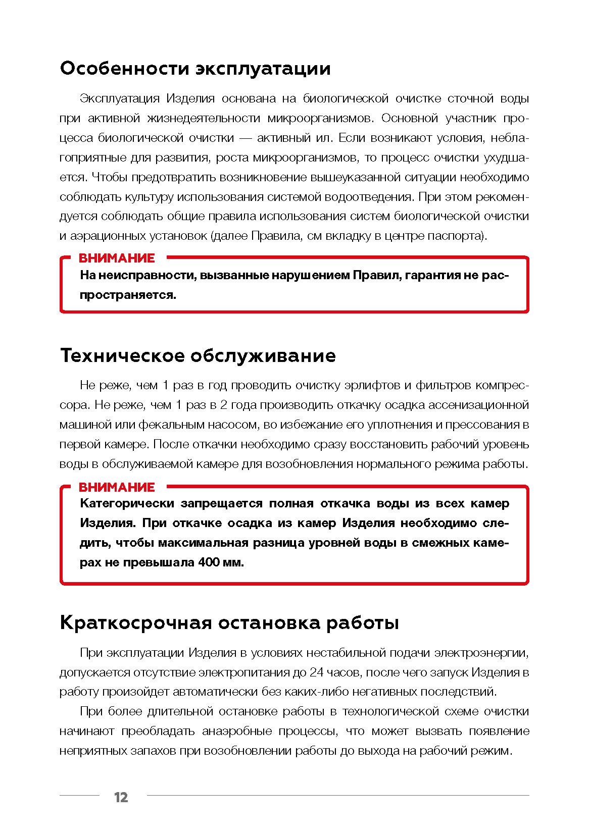 Технический паспорт Евролос Грунт_Страница_14