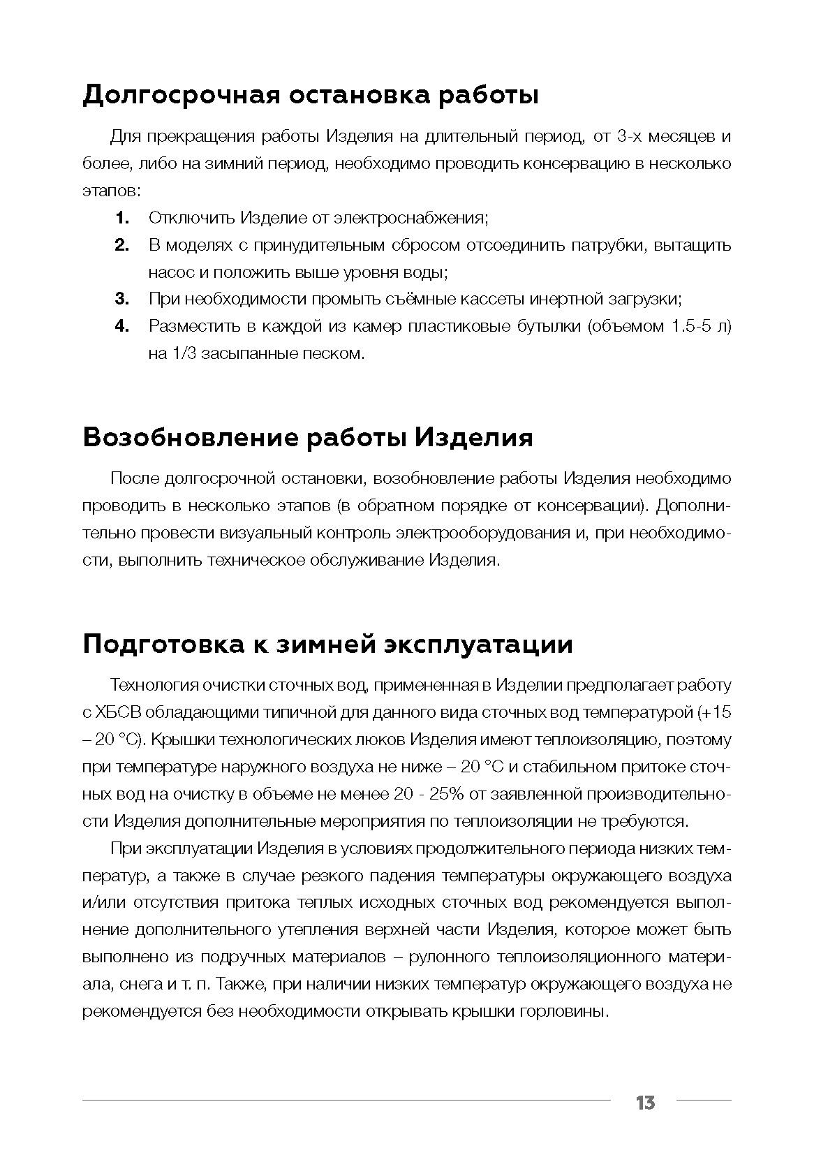 Технический паспорт Евролос Грунт_Страница_15