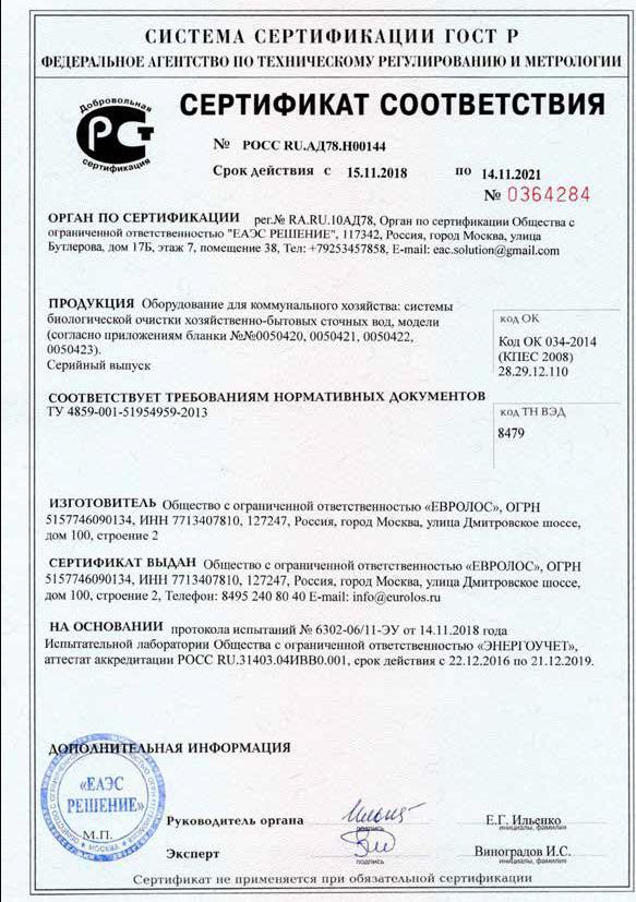Технический паспорт Евролос Грунт_Страница_25