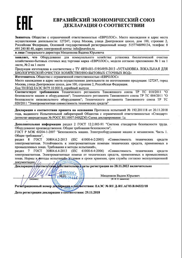 Технический паспорт Евролос Грунт_Страница_26