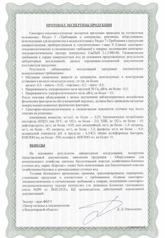 Технический паспорт Евролос Грунт_Страница_28