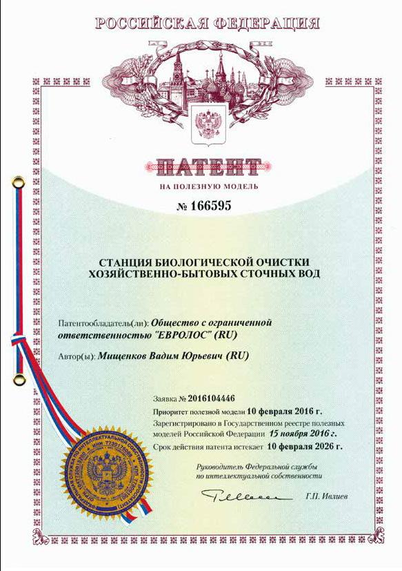 Технический паспорт Евролос Грунт_Страница_29