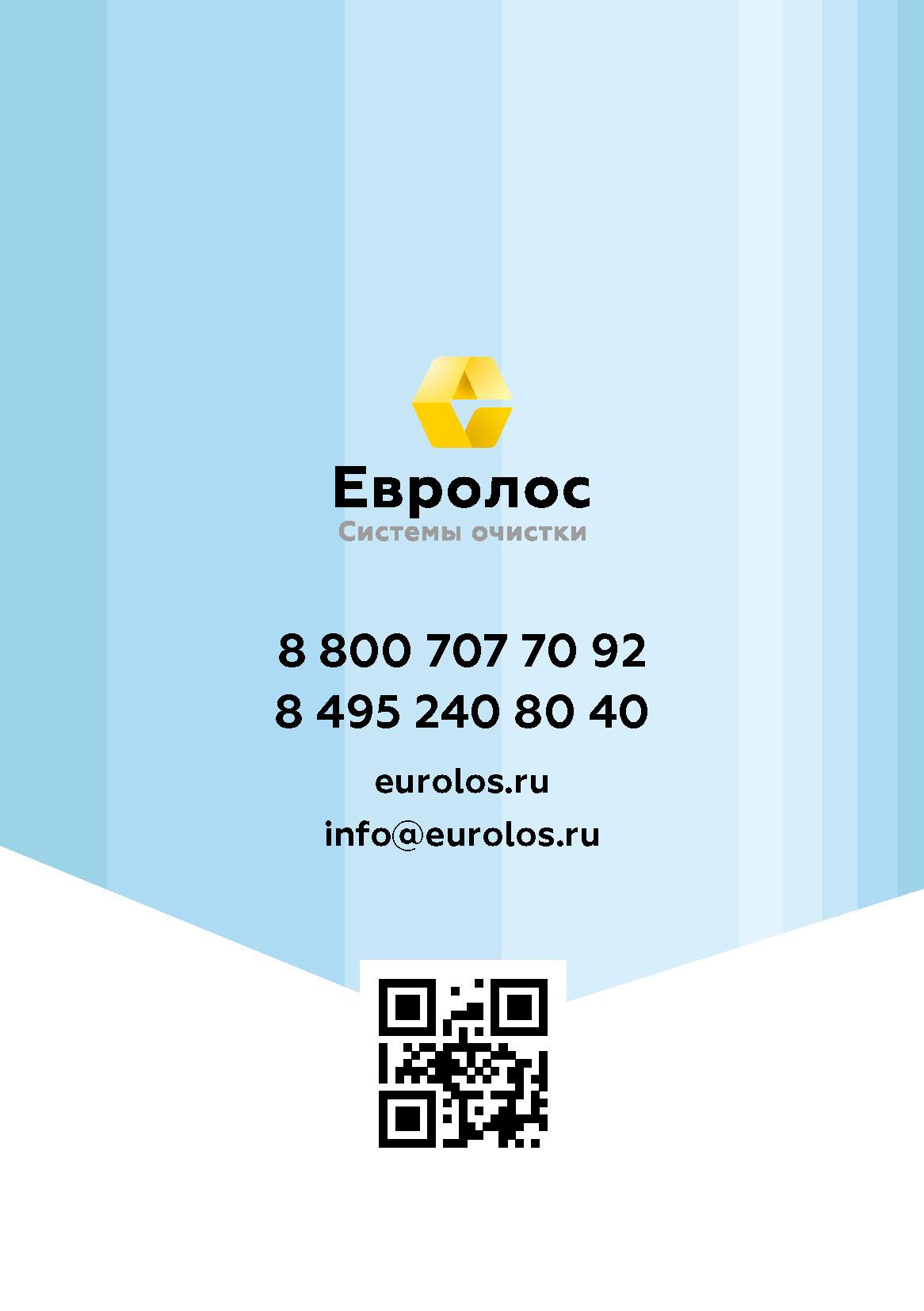 Технический паспорт Евролос Грунт_Страница_30