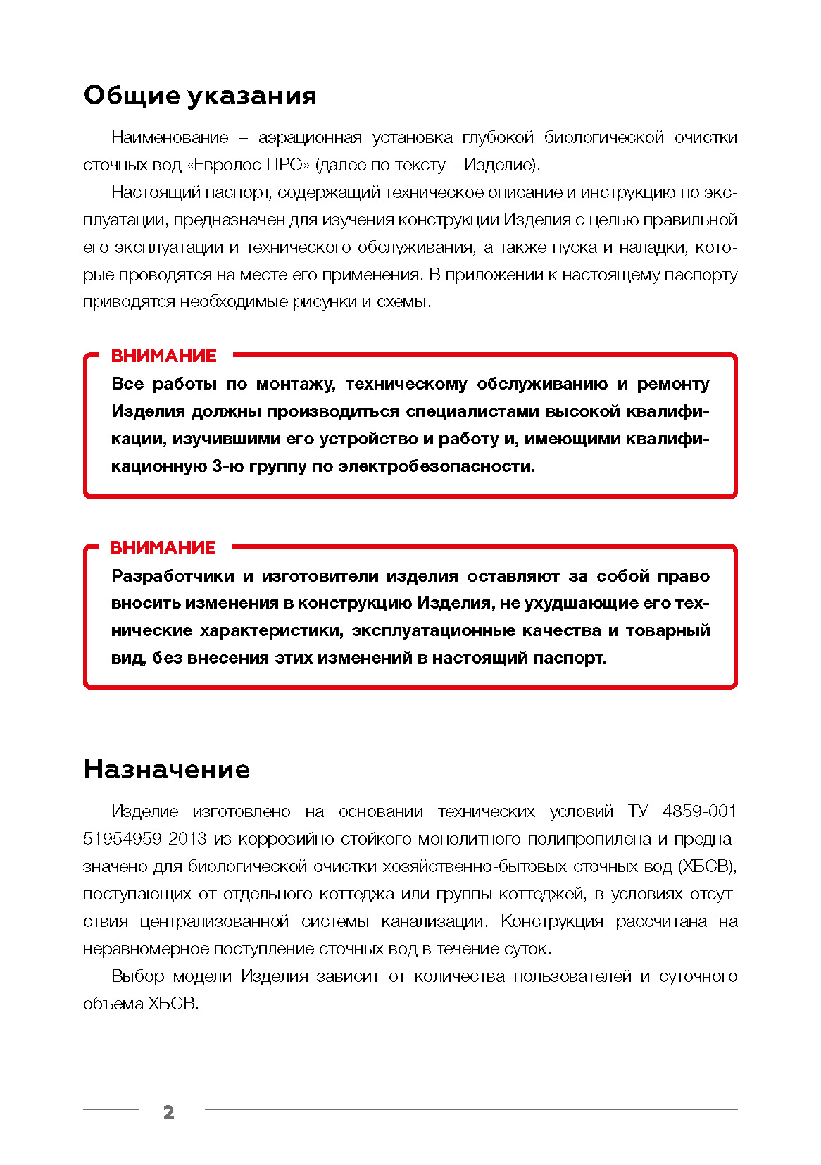 Технический паспорт Евролос Про_Страница_04