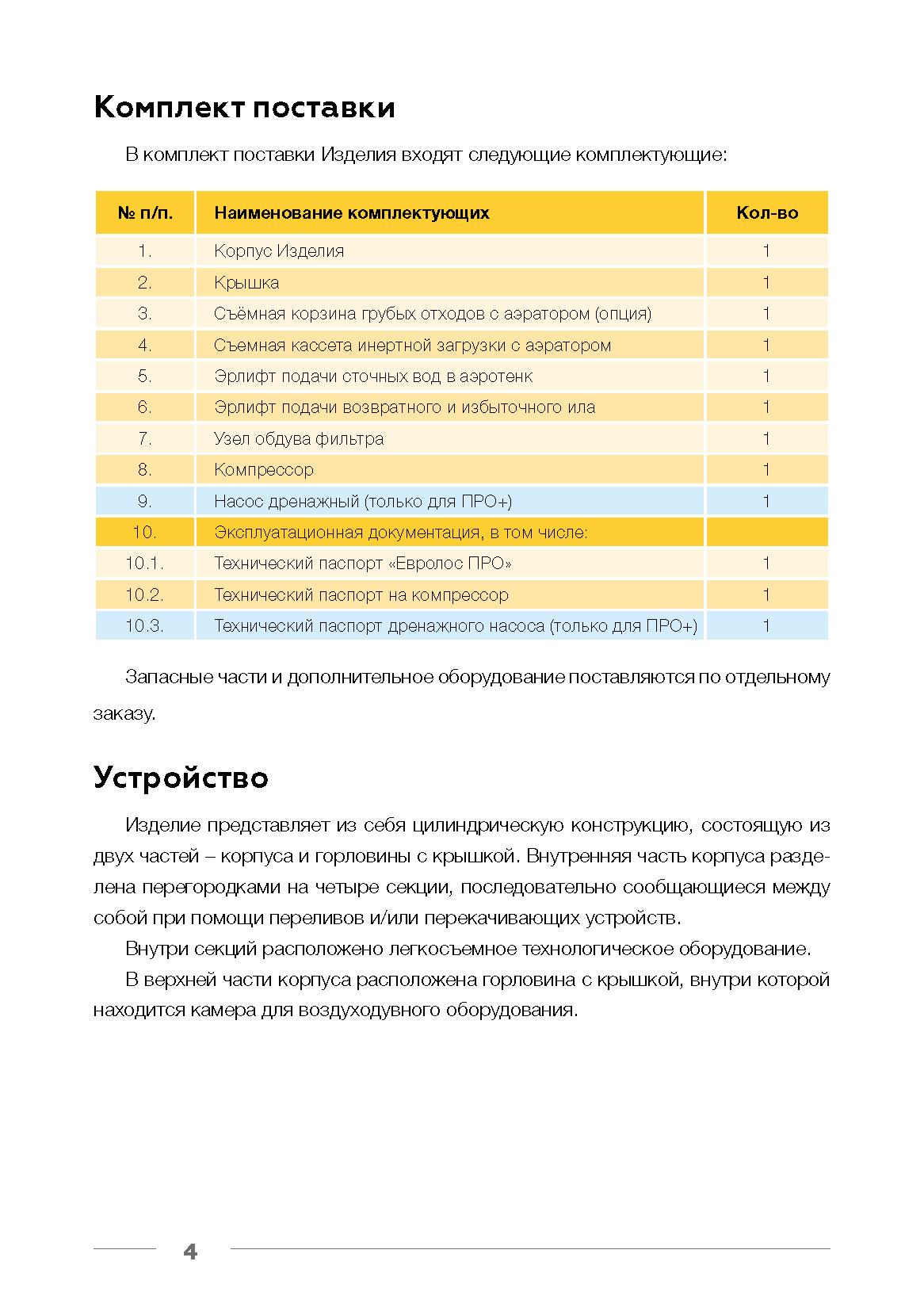 Технический паспорт Евролос Про_Страница_06