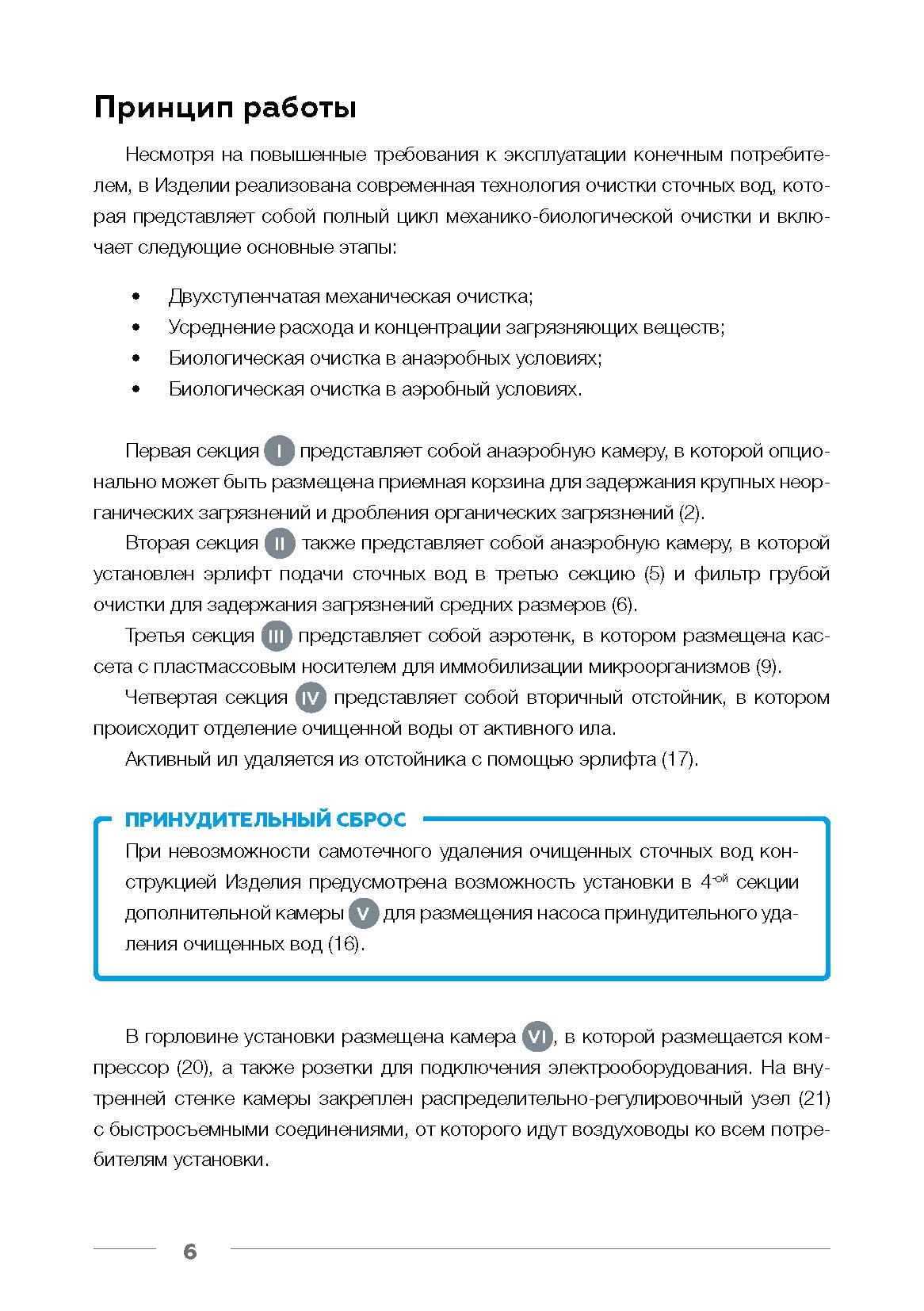 Технический паспорт Евролос Про_Страница_08