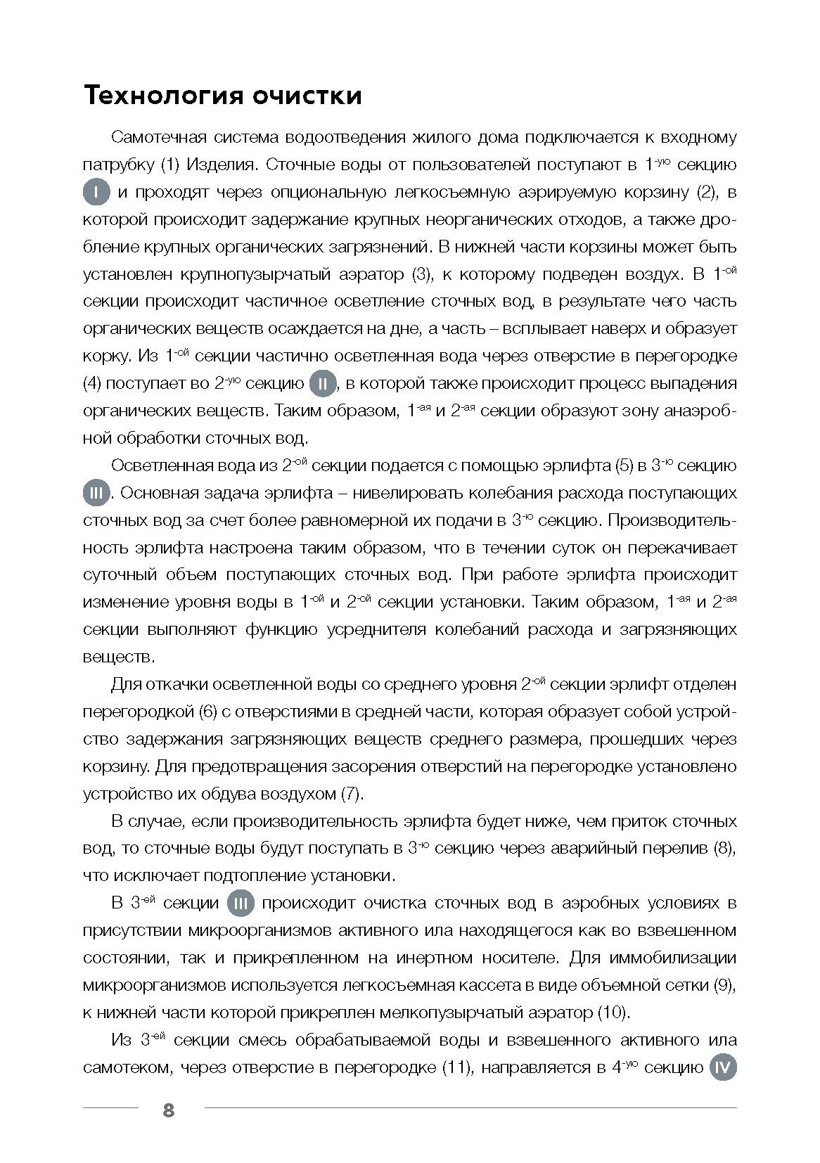 Технический паспорт Евролос Про_Страница_10