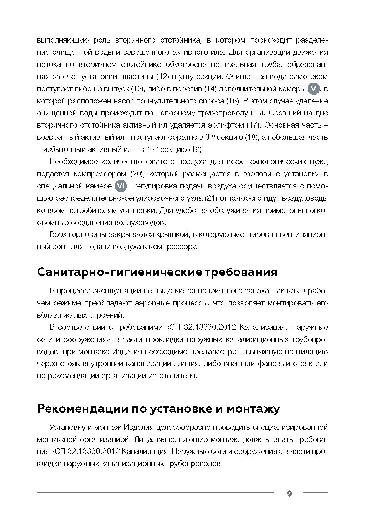 Технический паспорт Евролос Про_Страница_11