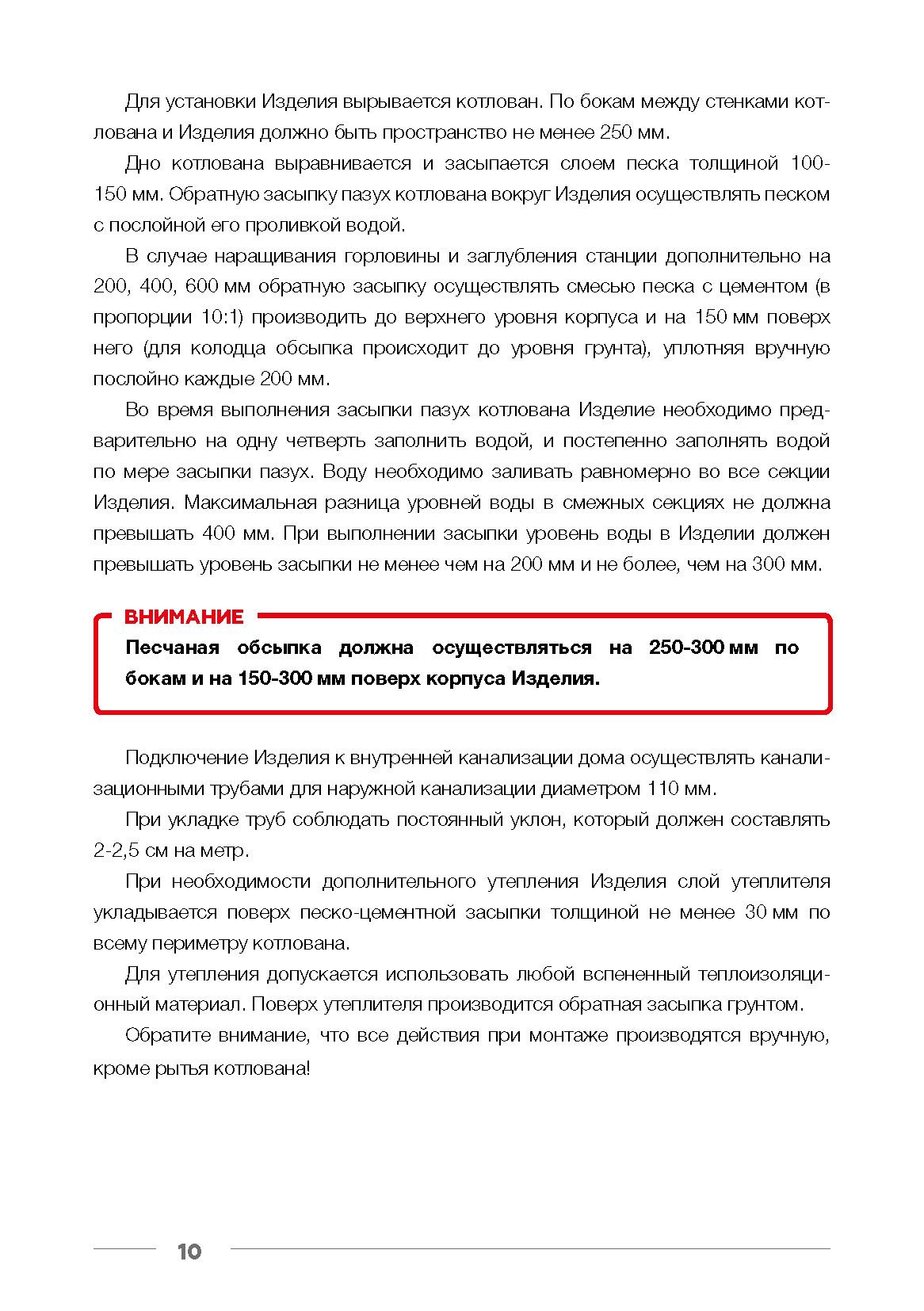 Технический паспорт Евролос Про_Страница_12