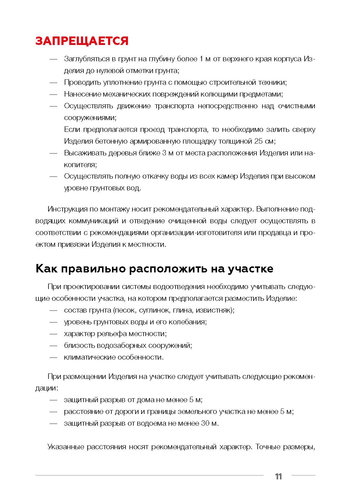 Технический паспорт Евролос Про_Страница_13