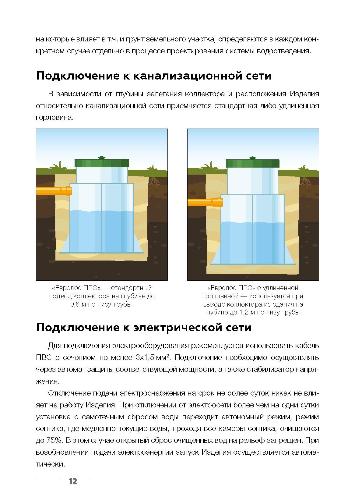 Технический паспорт Евролос Про_Страница_14