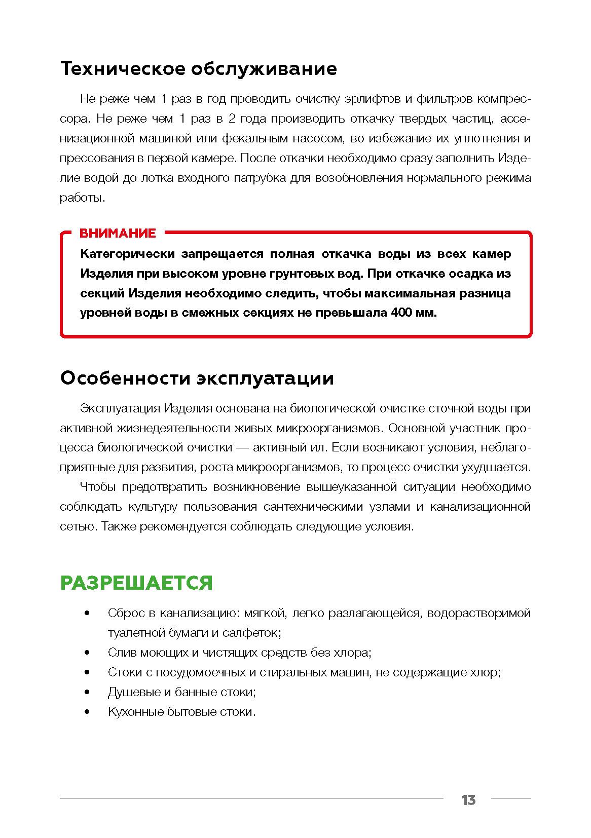 Технический паспорт Евролос Про_Страница_15
