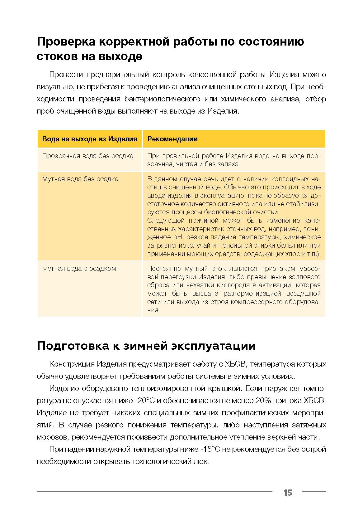 Технический паспорт Евролос Про_Страница_17