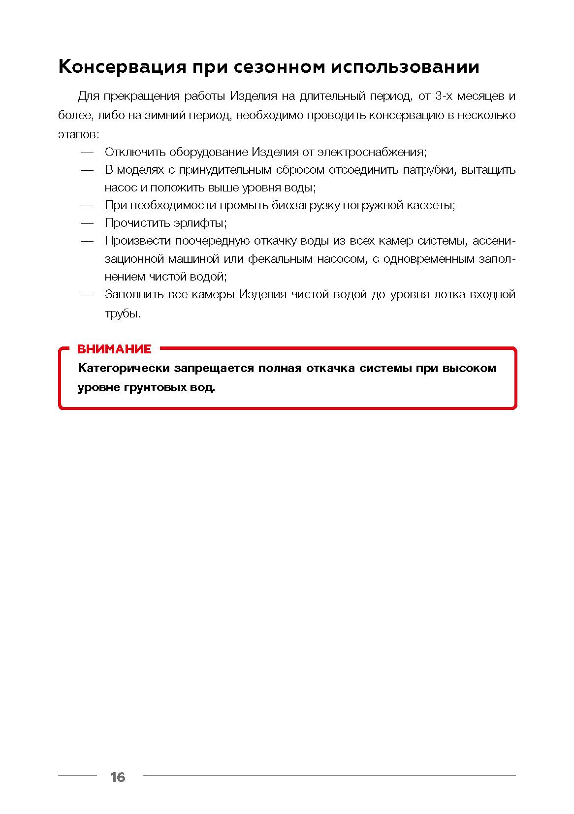 Технический паспорт Евролос Про_Страница_18