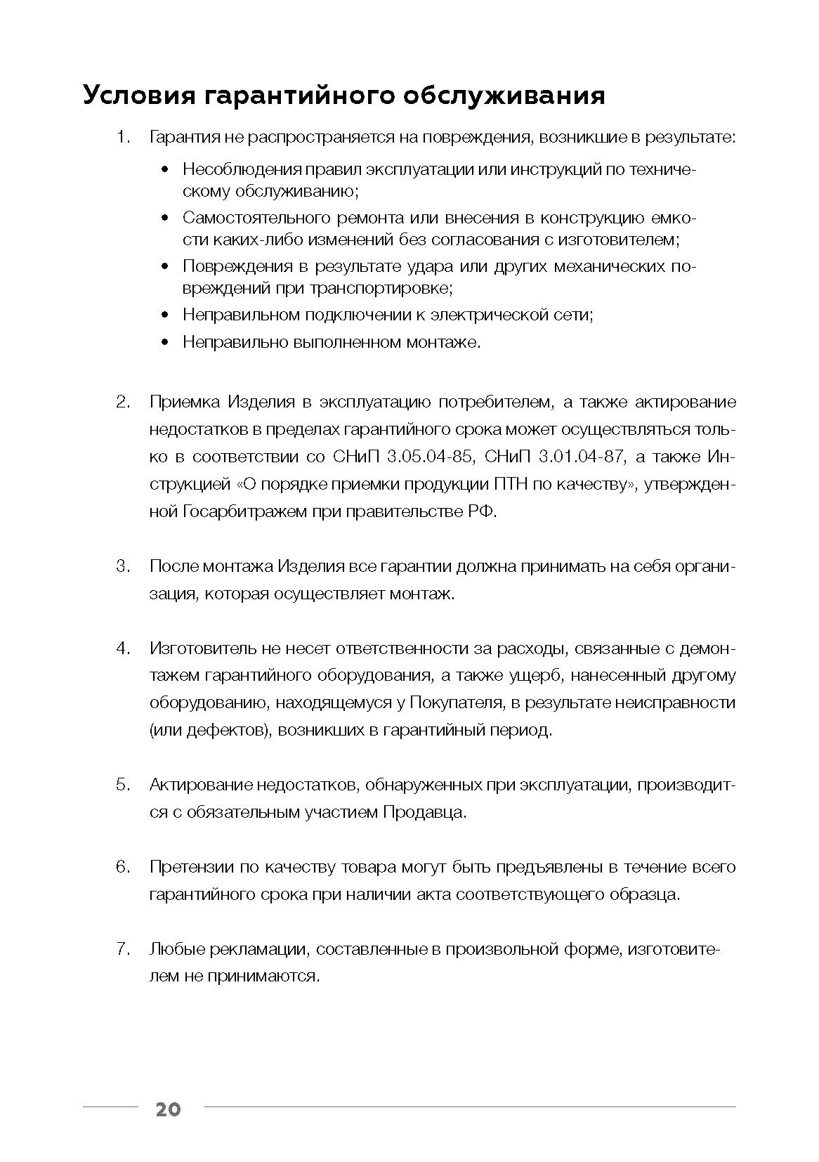 Технический паспорт Евролос Про_Страница_22