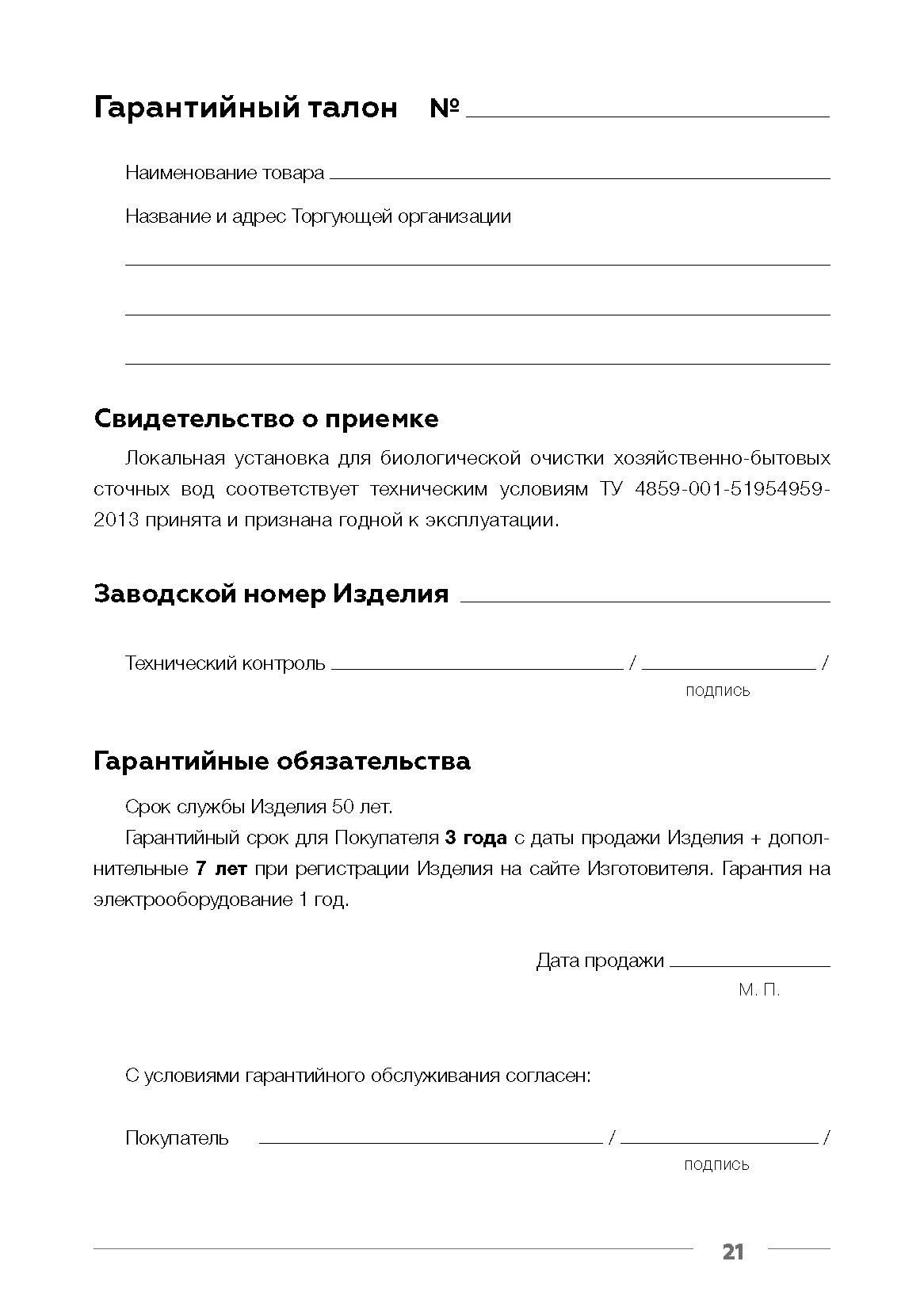 Технический паспорт Евролос Про_Страница_23