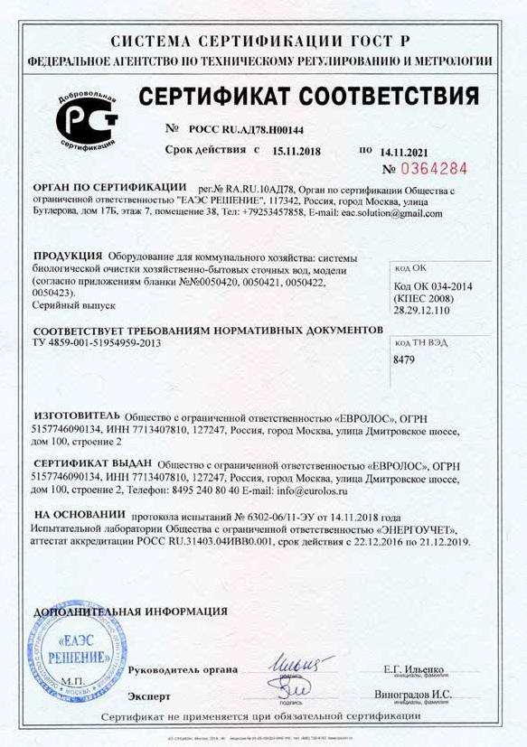 Технический паспорт Евролос Про_Страница_27
