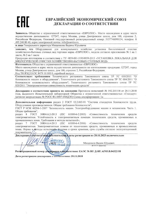 Технический паспорт Евролос Про_Страница_28
