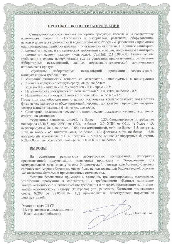 Технический паспорт Евролос Про_Страница_30