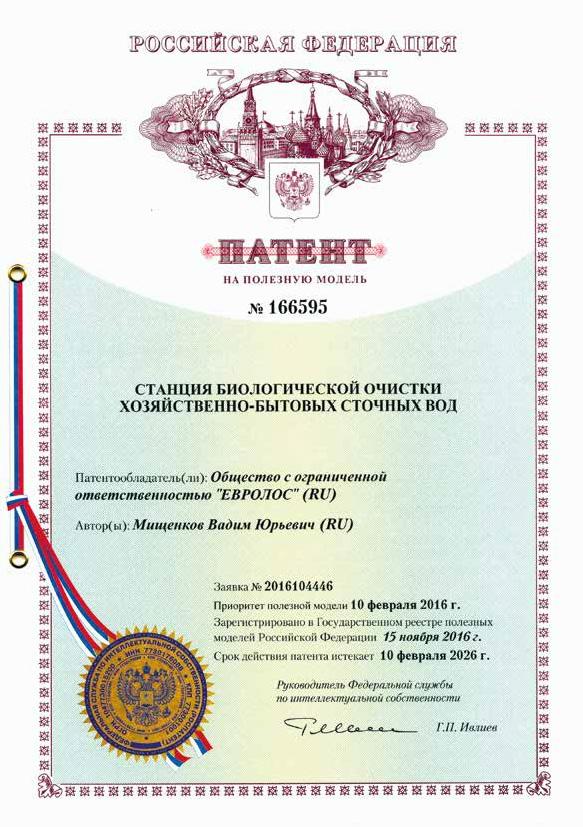 Технический паспорт Евролос Про_Страница_31