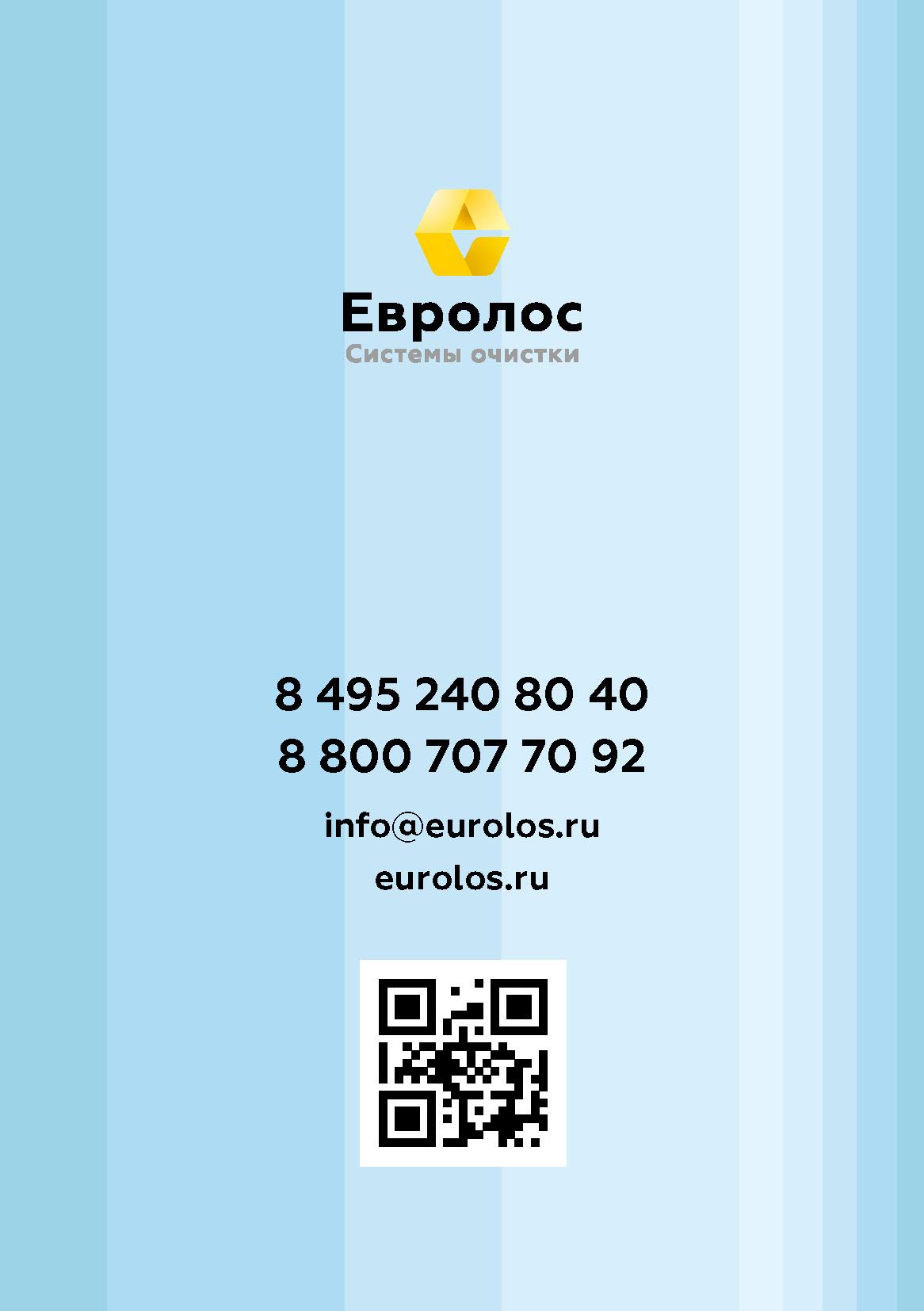 Технический паспорт Евролос Про_Страница_32