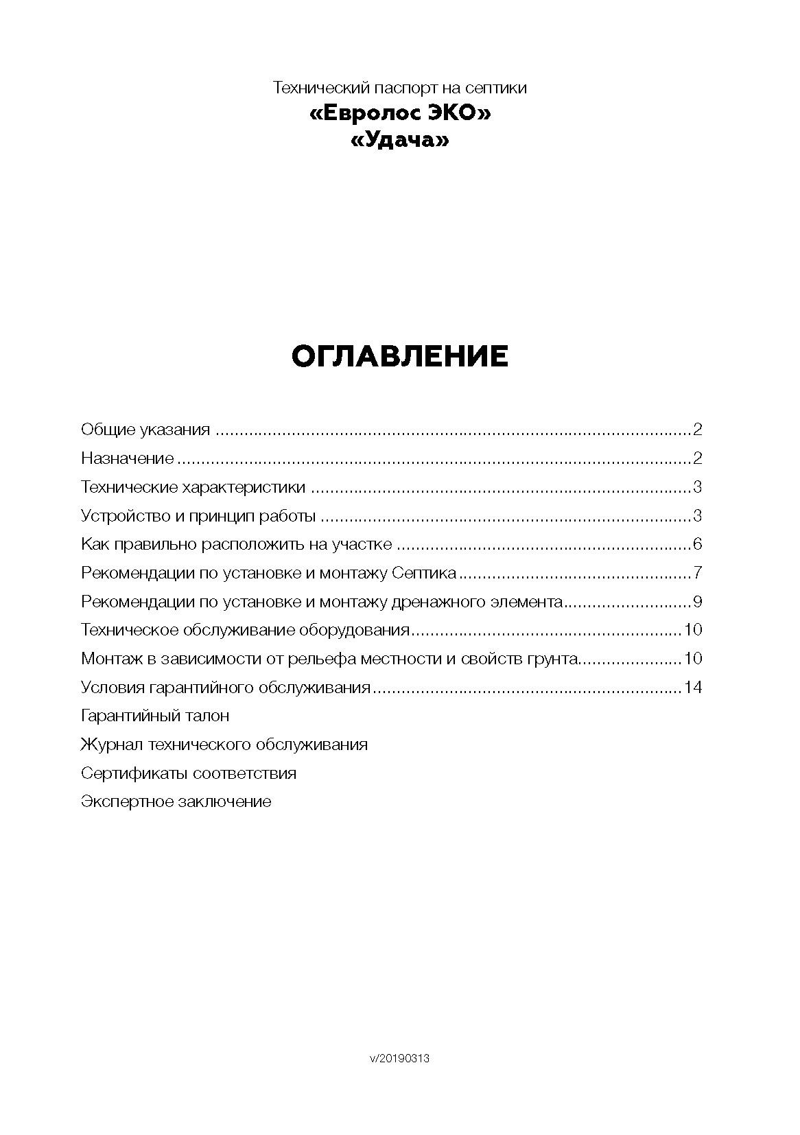 Технический паспорт Евролос Эко_Удача_Страница_03