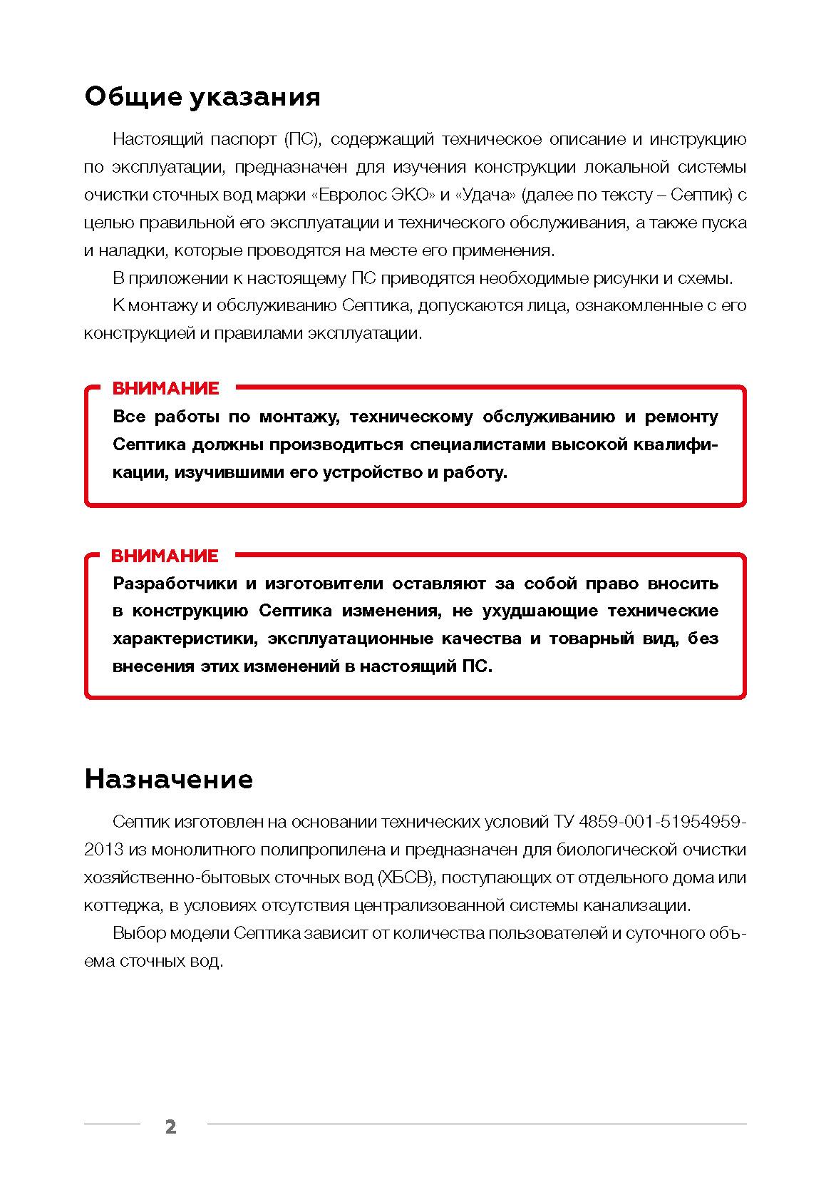 Технический паспорт Евролос Эко_Удача_Страница_04