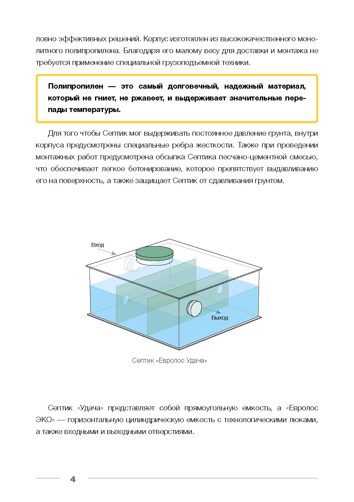 Технический паспорт Евролос Эко_Удача_Страница_06