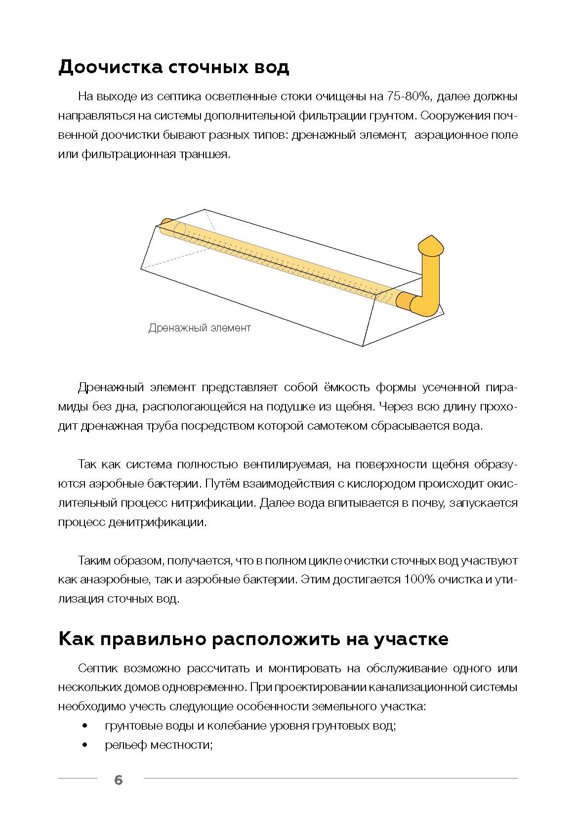 Технический паспорт Евролос Эко_Удача_Страница_08