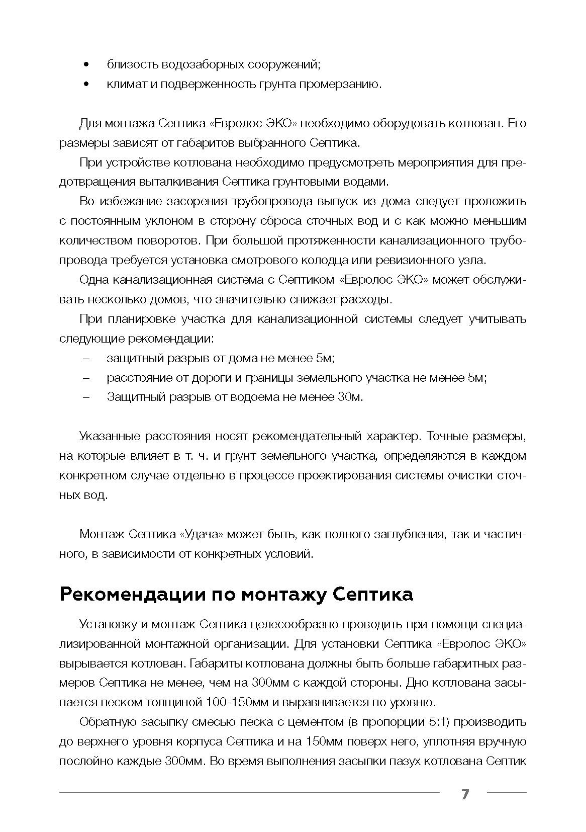 Технический паспорт Евролос Эко_Удача_Страница_09