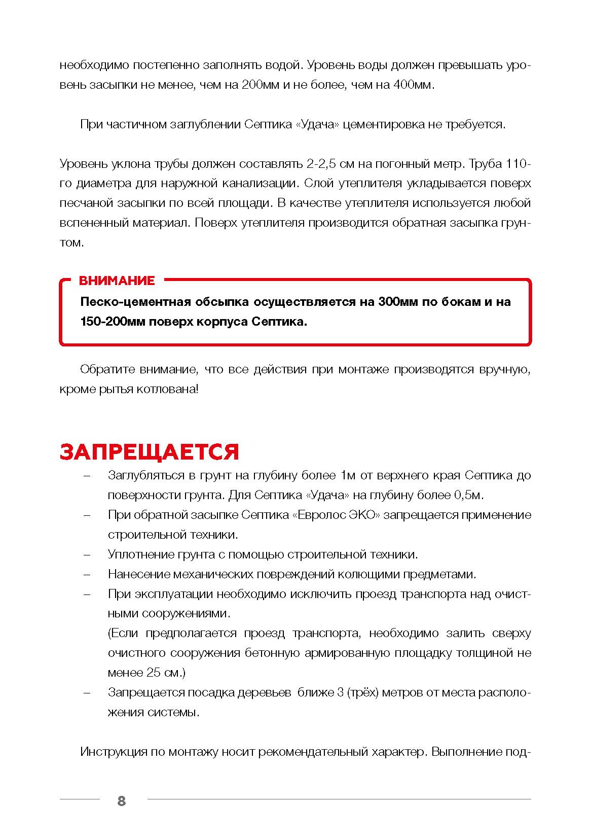 Технический паспорт Евролос Эко_Удача_Страница_10