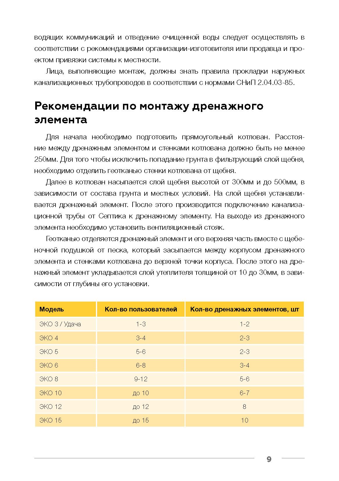 Технический паспорт Евролос Эко_Удача_Страница_11