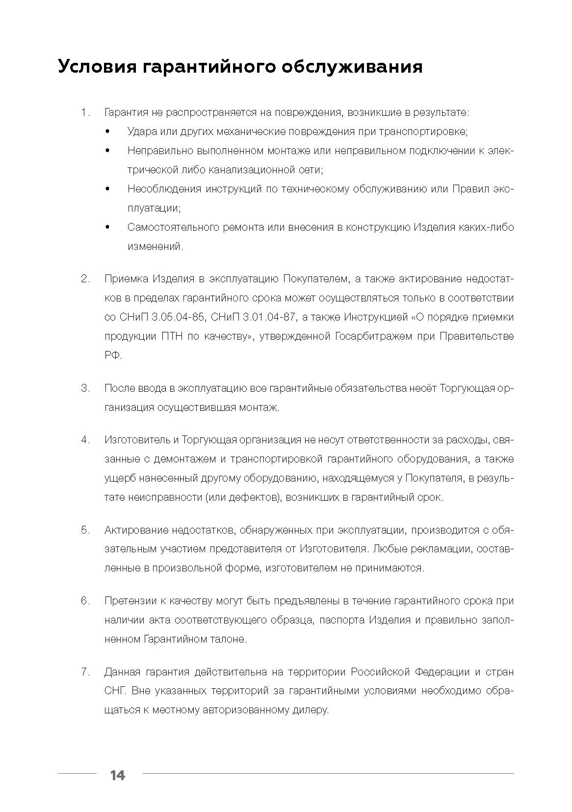 Технический паспорт Евролос Эко_Удача_Страница_16