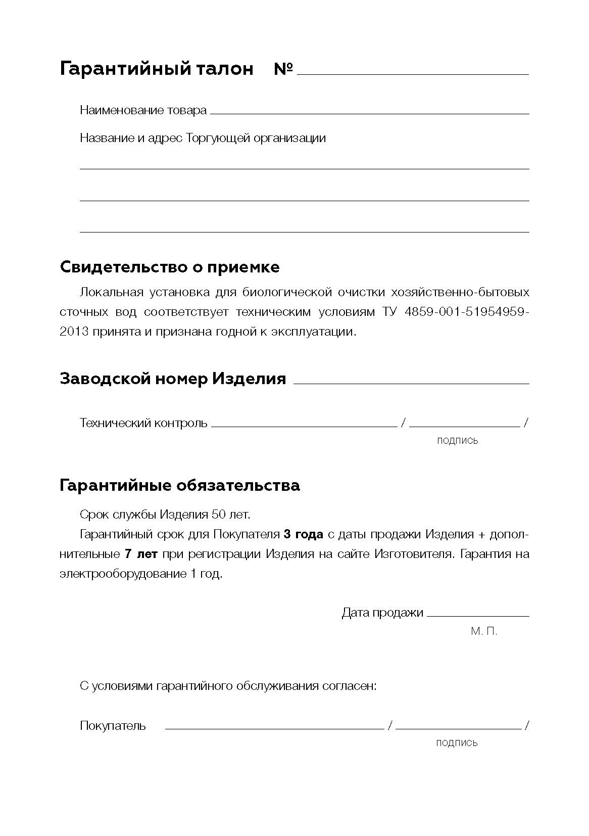 Технический паспорт Евролос Эко_Удача_Страница_17