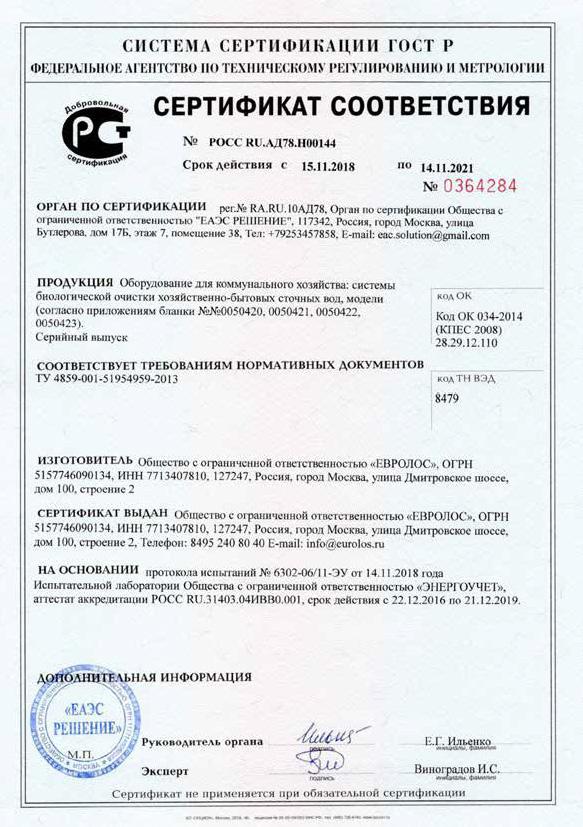 Технический паспорт Евролос Эко_Удача_Страница_19